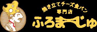 焼き立てチーズ食パン専門店ふろまーじゅ